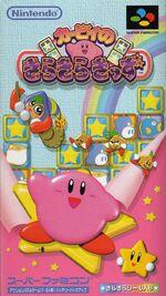 Kirby's Super Star Stacker jaquette.jpg