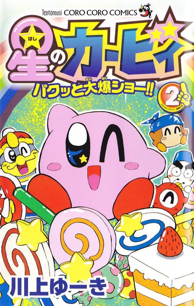 星のカービィ パクッと大爆ショー!! 2巻