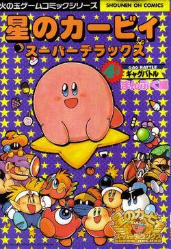 Kirby4komasdx manpuku1.jpg