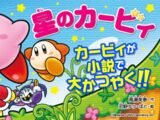 Kirby of the Stars (Mie Takase)