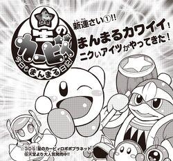 Manmaru-Kirby01.jpg
