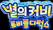 Kirby Triple Deluxe Korean Logo