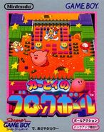 Kirby's Block Ball box art