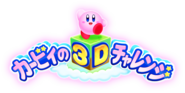 Kirby 3D Rumble Logo J
