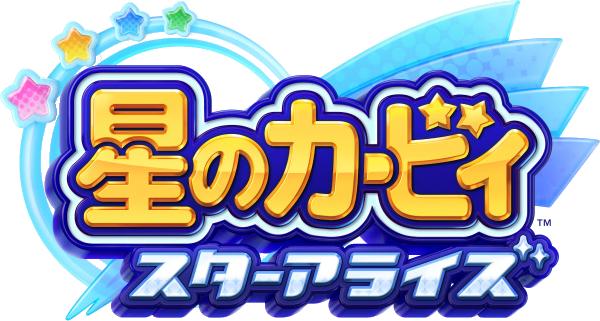 List of Kirby Star Allies Staff