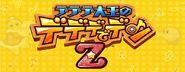 Kirby - DDD Drum Dash Title Logo