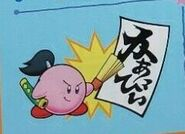 KSS Samurai Kirby artwork