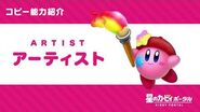 """Kirby of the Stars Copy Ability """"Artist"""" Introduction Video"""