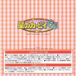 K64S Booklet Back