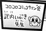 Kirby-murase