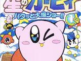 星のカービィ パクッと大爆ショー!! 1巻
