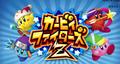 Kirby Fighters Z 2