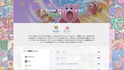 Kirby コミュニティページ テスト.png