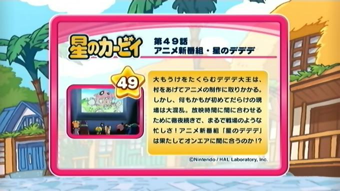 アニメ新番組・星のデデデ