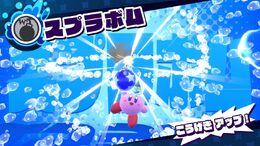 Splashbomb.jpg