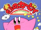 Kirby of the Stars: The Story of Dedede Who Lives In Pupupu
