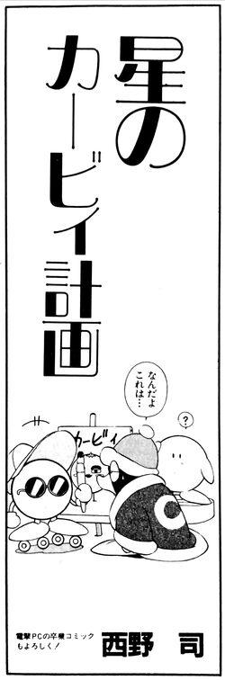 Kirbyplan01.jpg