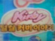 Kirby Epic Yarn (Koren)