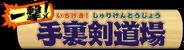 KRtDL Ninja Dojo logo JP