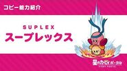 """Kirby of the Stars Copy Ability """"Suplex"""" Introduction Video"""
