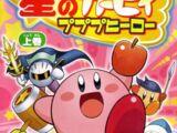 Kirby of the Stars Pupupu Hero