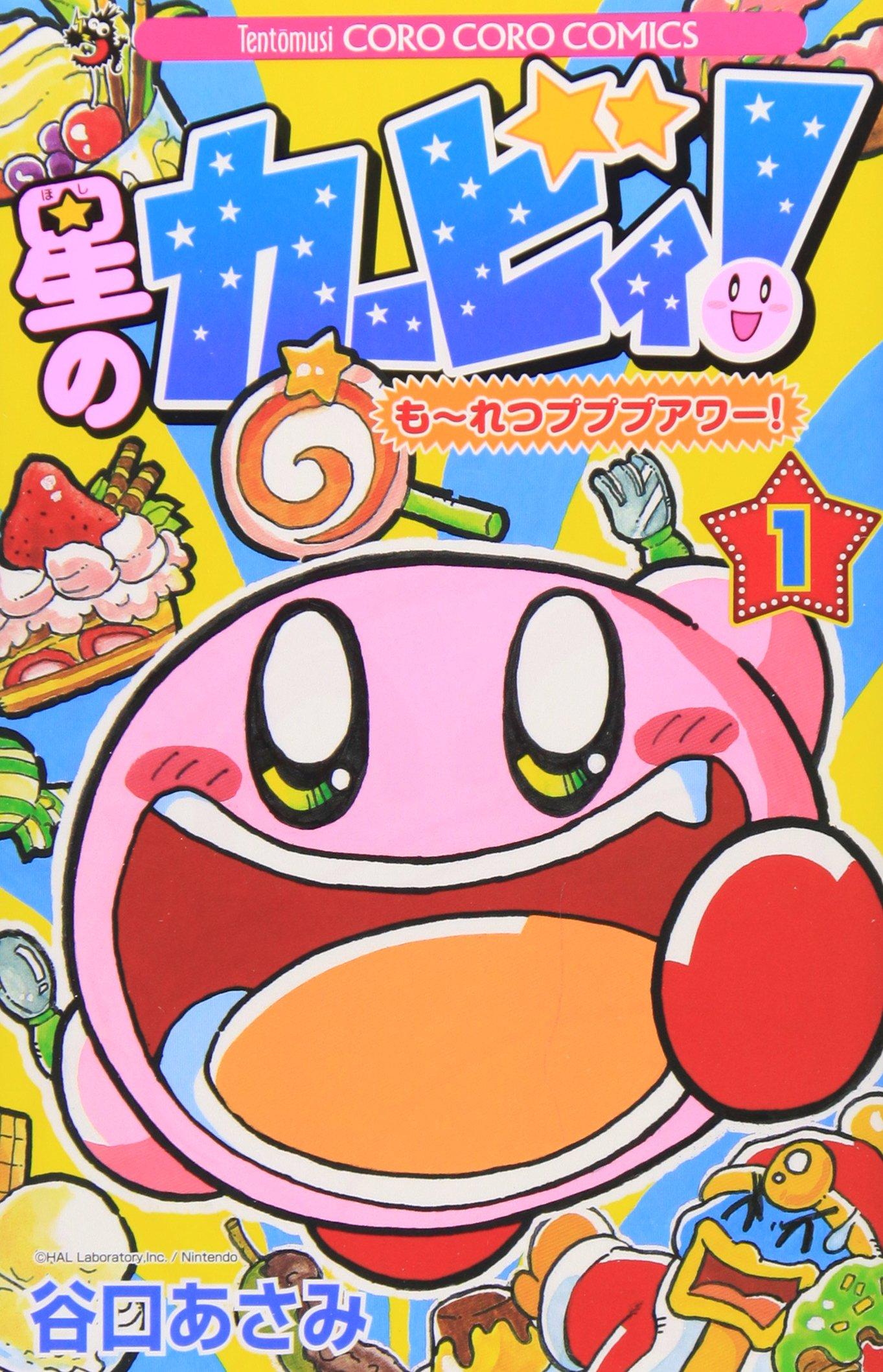 Kirby of the Stars! Moretsu Pupupu Hour!