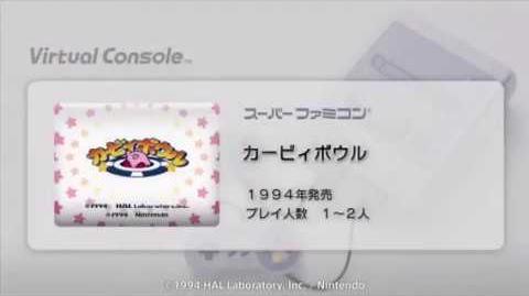 カービィボウル プレイ映像 (Wii U VC)