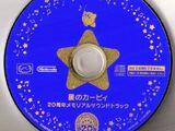 星のカービィ 20周年メモリアルサウンドトラック