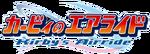 KAR Logo J