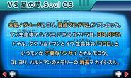 Star Dream Soul OS specialpage1