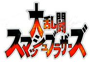 Super Smash Bros Logo Japanese