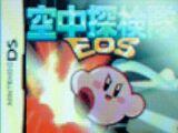 空中探検隊EOS
