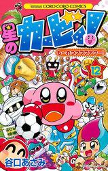 Kirby-corocoro-fantasy-takeuti-3.jpg