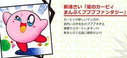 Kirby-CoroCoro.jpg