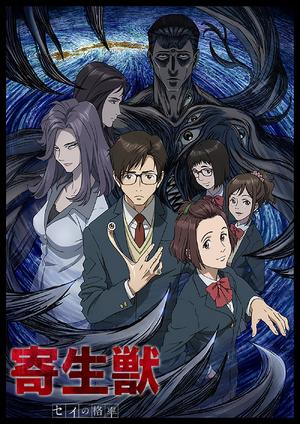 Kiseijuu Anime Poster.png