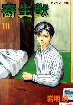 Volume 10.jpg