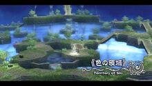 Territory of Shiki (Ao Evo).jpg