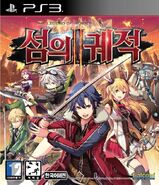 Sen no Kiseki II (Korean boxart)