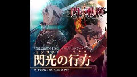 Sen no Kiseki II Theme Single - Senkou no Yukue −Full Version−