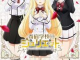 Boarding School Juliet (Anime)
