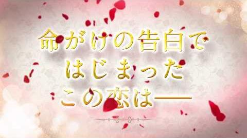 TVアニメ『寄宿学校のジュリエット』PV第2弾