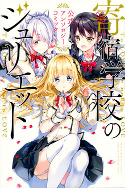 Boarding School Juliet - The Official Anthology Cover.jpg
