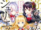 Boarding School Juliet: The Official Anthology