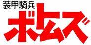VOTOMS Logo