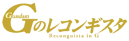 Gundam G Reco Logo