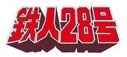 Tetsujin 28 Logo
