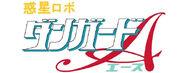 Danguard Ace Logo