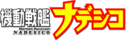 Nadesico Logo