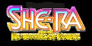 She-Ra Logo