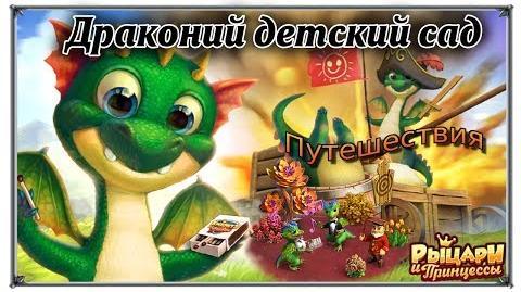 Драконий детский сад Путешествия Рыцари и Принцессы игры вк